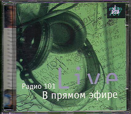 Радио 101 в прямом эфире (LIVE) - 1995г.
