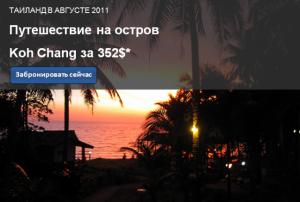 Самостоятельное путешествие на остров Ко Чанг