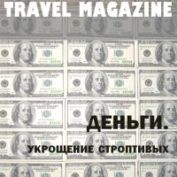 Деньги: укрощение строптивых. Июльский TravelMagazine