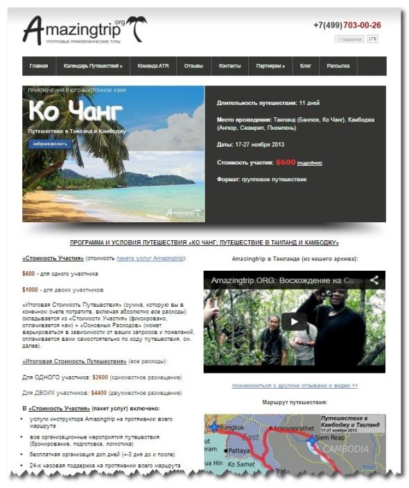 Ко Чанг - путешествие в ноябре 2013