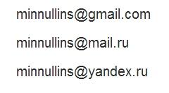 узнать о человеке с помощью почты
