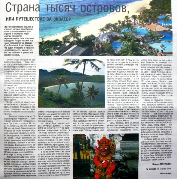 моя первая печатная статья