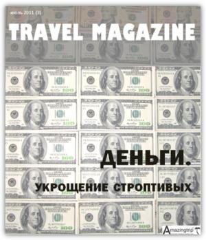 Июльский Travel Magazine