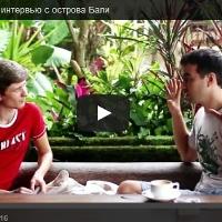 Интервью Артему