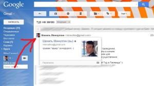 Узнать информацию о человеке через Gmail