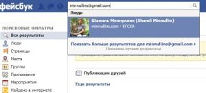 Как пробить человека - Фейсбук