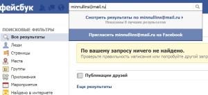 Как пробить человека - Фейсбук 2